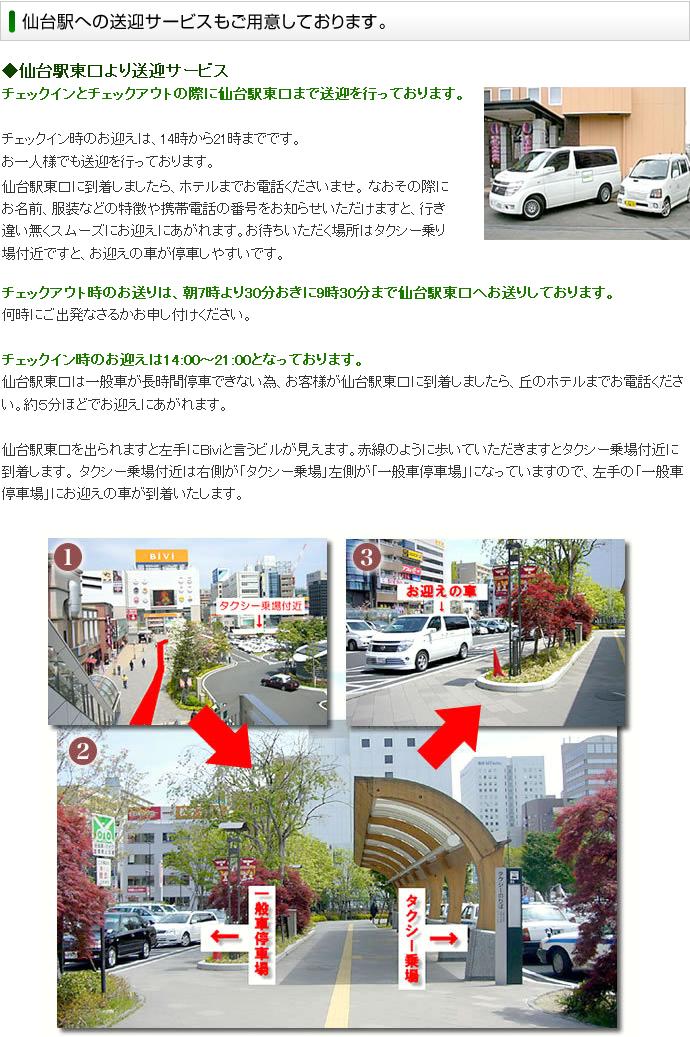仙台駅への送迎サービスもご用意しております。
